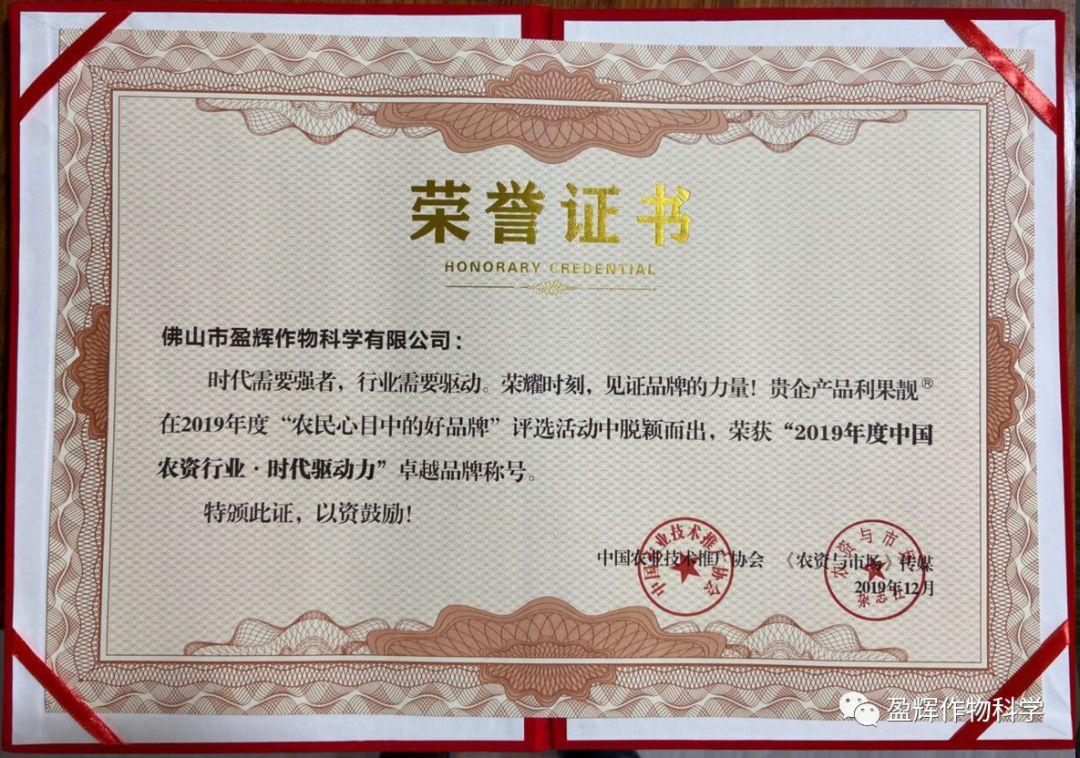利果靓 2019年度中国农资行业·时代驱动力