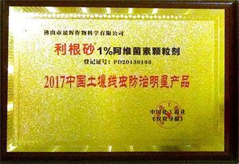 利根砂-2017年中国防治线虫明星产品