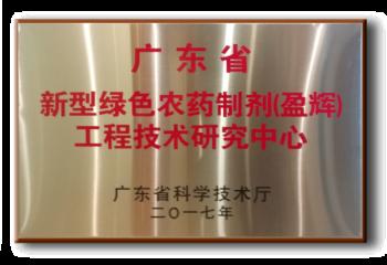 广东省工程技术研究中心牌匾 佛山盈辉