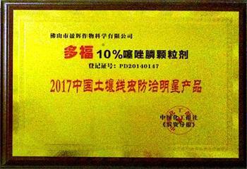 多福-2017年中国防治线虫明星产品
