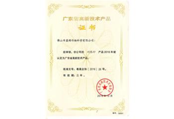 广东省高新技术产品 -利根砂