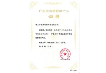 晓光夏宇(8%氟虫腈戊唑醇悬浮种衣剂)