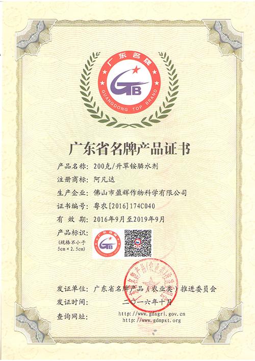 (阿凡达)广东省名牌产品证书-盈辉荣誉