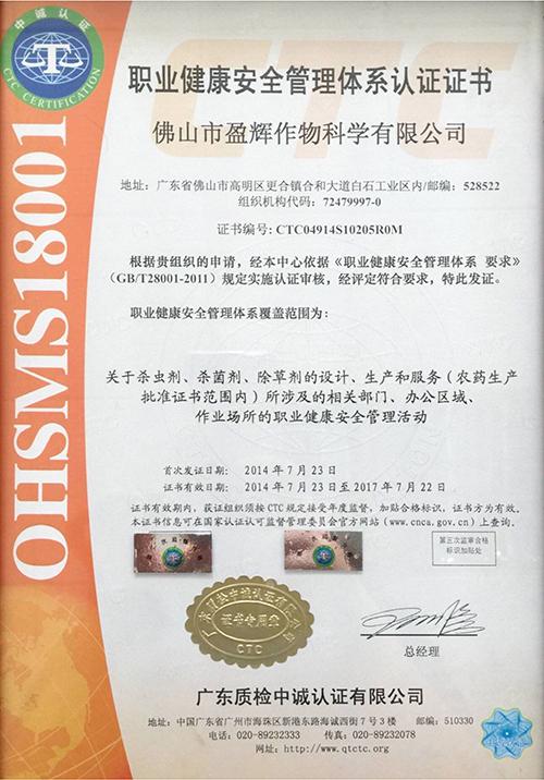职业健康安全管理体系认证证书-盈辉荣誉