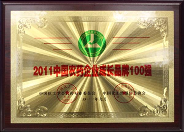 中国农药企业成长品牌100强-盈辉荣誉