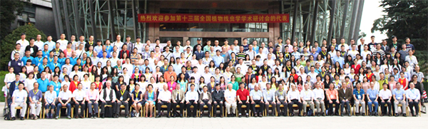 盈辉协办全国植物线虫学学术研讨会圆满成功