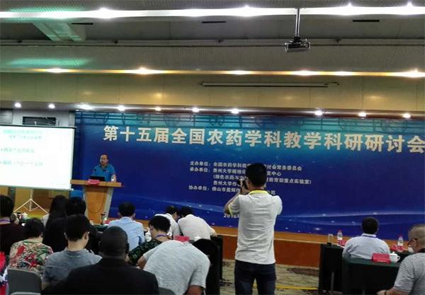 佛山盈辉协办第十五届全国农药学科研讨会