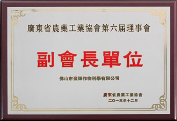 农药工业协会副会长单位-盈辉荣誉