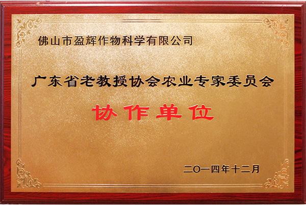 农业专家委员会协作单位-盈辉荣誉
