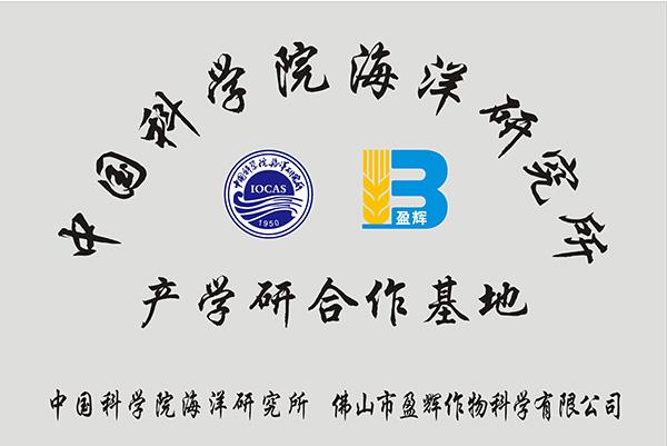 海洋研究所产学研合作基地-盈辉荣誉