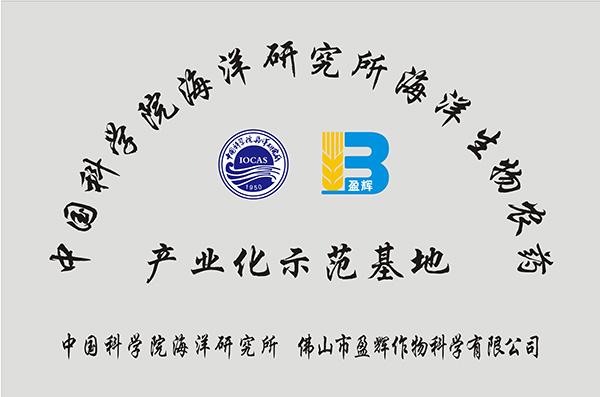 海洋生物农药产业示范基地-盈辉荣誉
