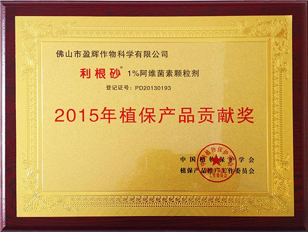 2015年植保产品贡献奖-盈辉荣誉