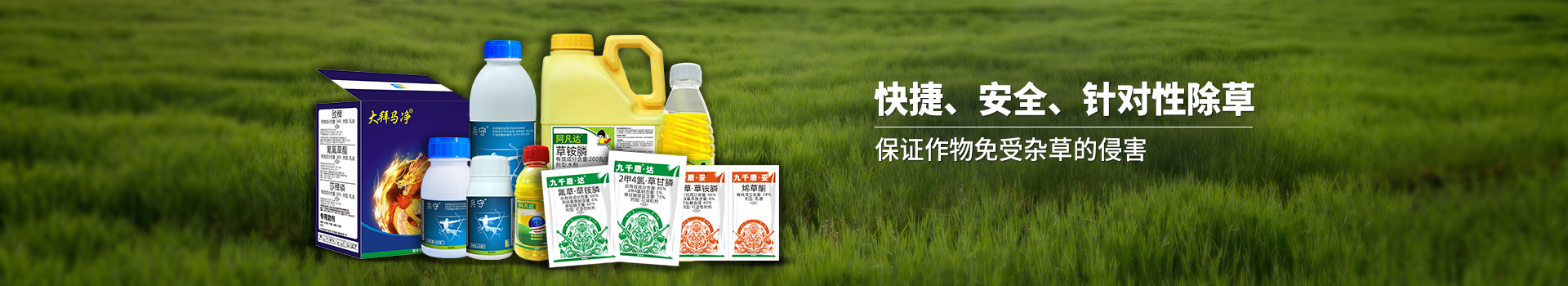 盈辉-保证作物免受杂草的侵害